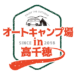 オートキャンプ場in高千穂 - 焼肉セット/バーベキュー/ドッグラン/宿泊