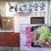 ともえまる食堂(宮崎県西臼杵郡高千穂町三田井)